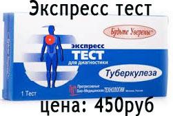 экспресс-тест на туберкулез