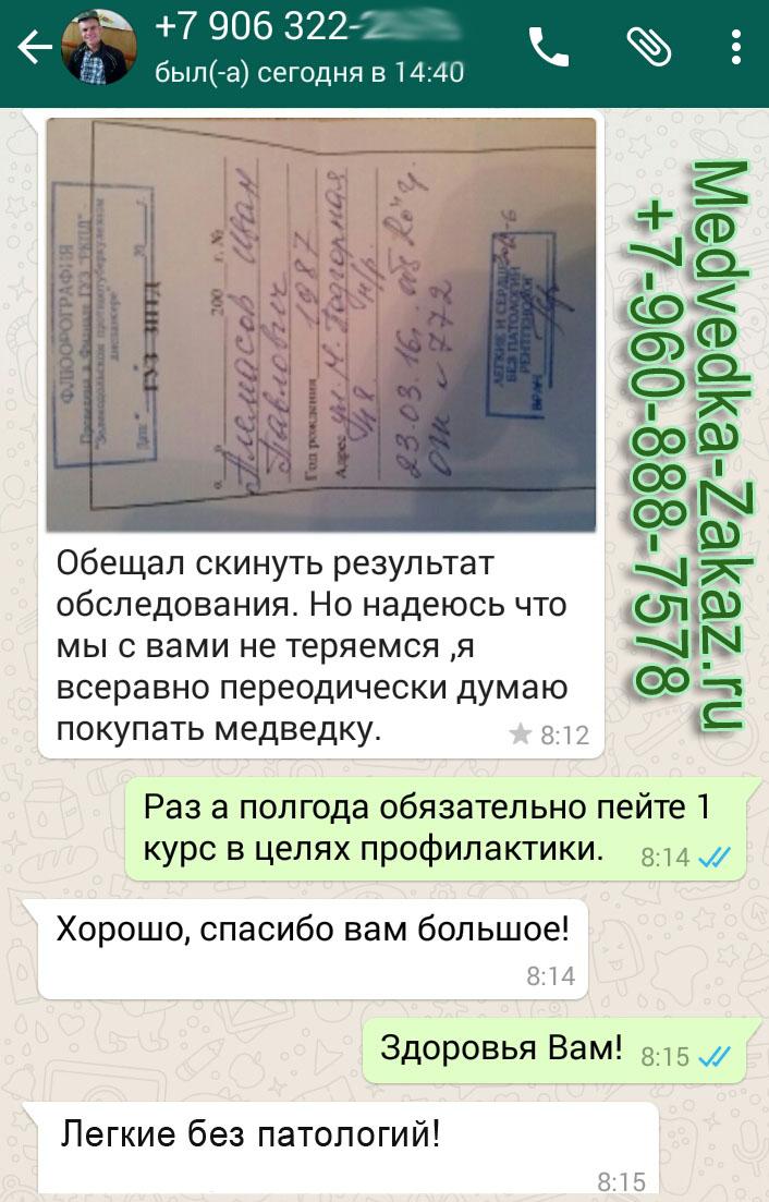Туберкулезная больница в новокузнецке костно суставное отделение номер телефона ортез плечевого сустава
